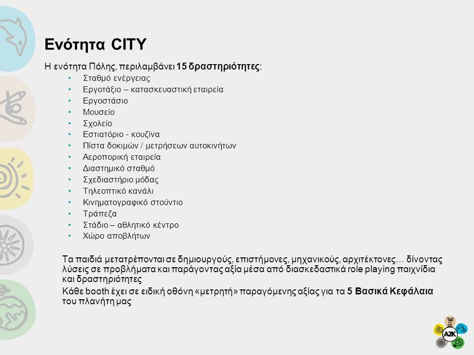Ενότητα CITY H ενότητα Πόλης, περιλαμβάνει 15 δραστηριότητες: