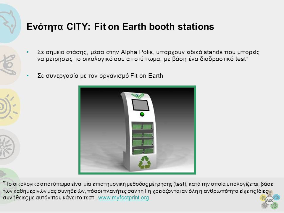 Ενότητα CITY: Fit on Earth booth stations