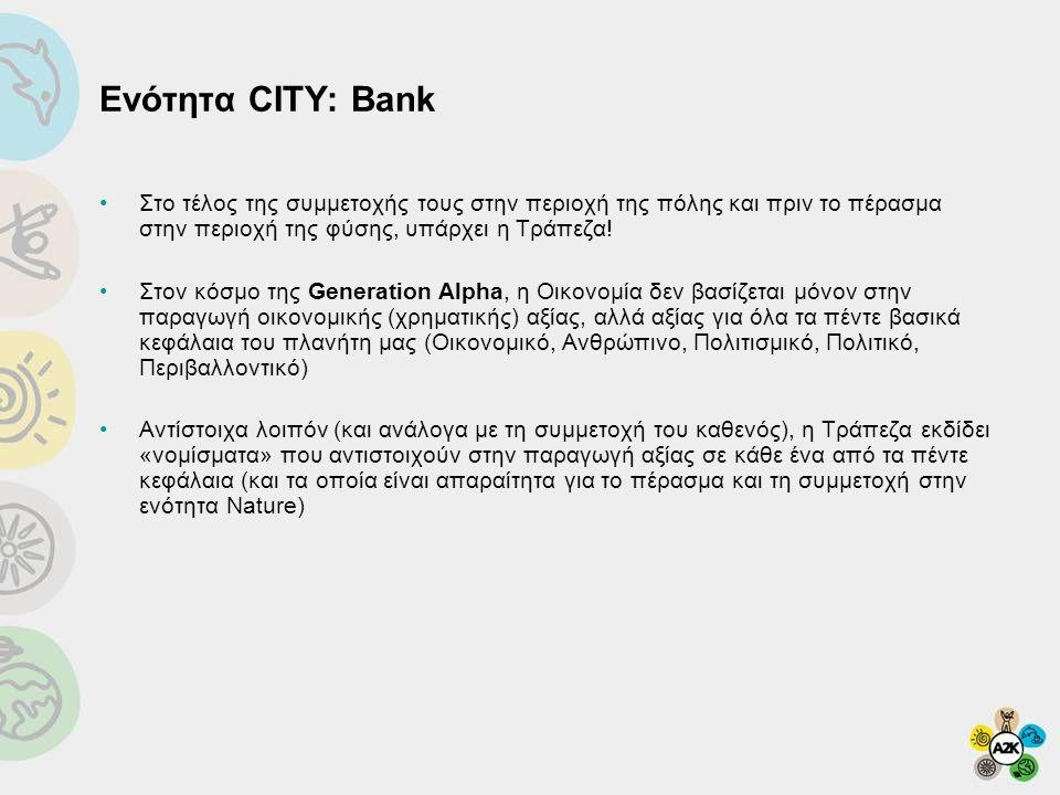 Ενότητα CITY: Bank Στο τέλος της συμμετοχής τους στην περιοχή της πόλης και πριν το πέρασμα στην περιοχή της φύσης, υπάρχει η Τράπεζα!