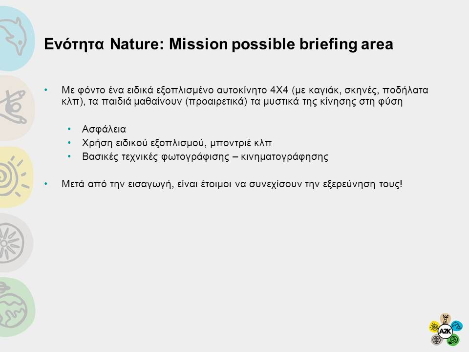 Ενότητα Nature: Mission possible briefing area