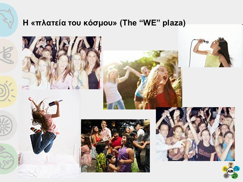 Η «πλατεία του κόσμου» (The WE plaza)