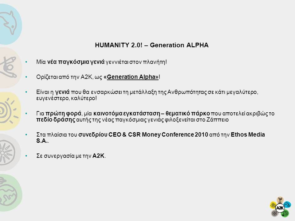 HUMANITY 2.0! – Generation ALPHA