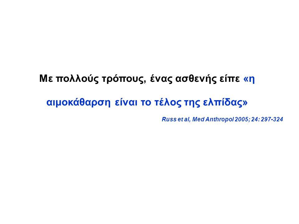 Με πολλούς τρόπους, ένας ασθενής είπε «η αιμοκάθαρση είναι το τέλος της ελπίδας»