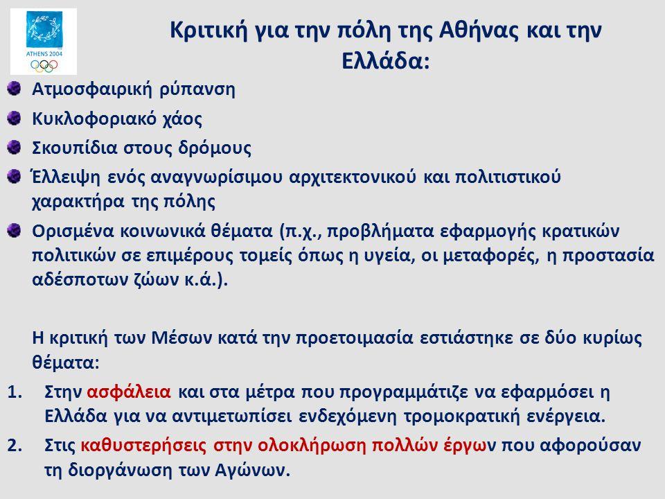 Κριτική για την πόλη της Αθήνας και την Ελλάδα: