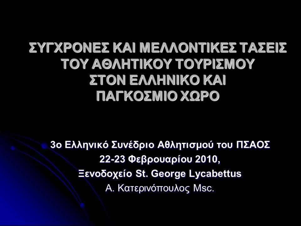 3ο Ελληνικό Συνέδριο Αθλητισμού του ΠΣΑΟΣ
