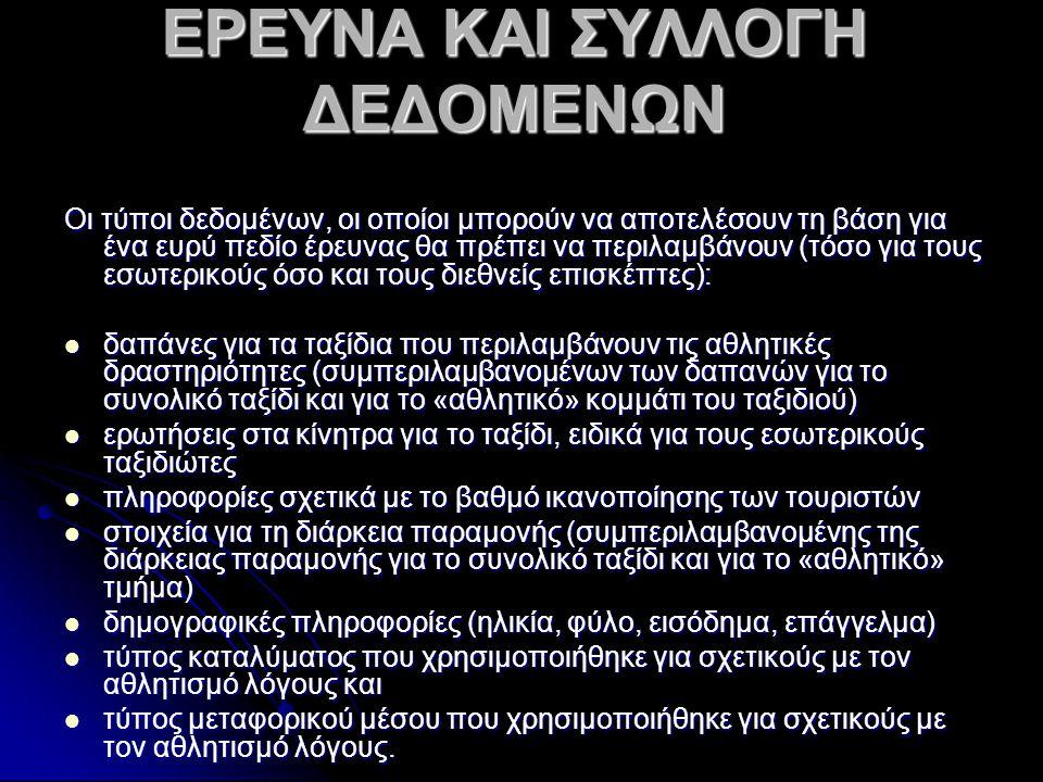 ΕΡΕΥΝΑ ΚΑΙ ΣΥΛΛΟΓΗ ΔΕΔΟΜΕΝΩΝ