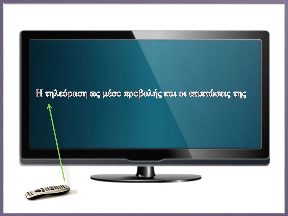Η τηλεόραση ως μέσο προβολής και οι επιπτώσεις της