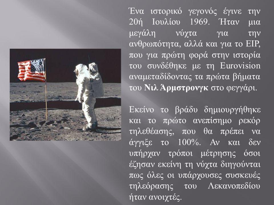 Ένα ιστορικό γεγονός έγινε την 20ή Ιουλίου 1969