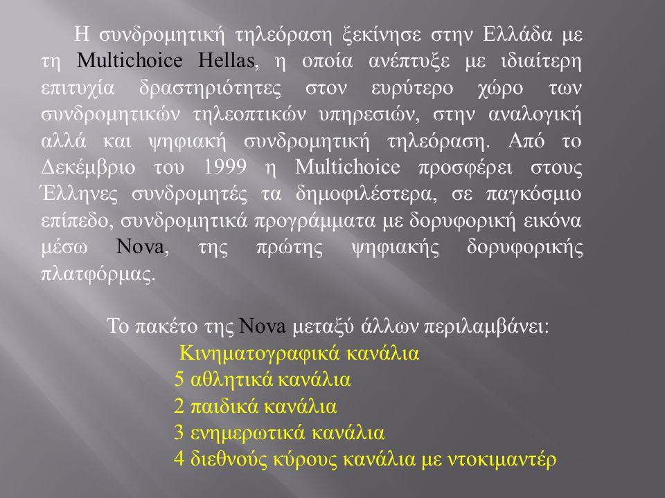 Το πακέτο της Nova μεταξύ άλλων περιλαμβάνει: