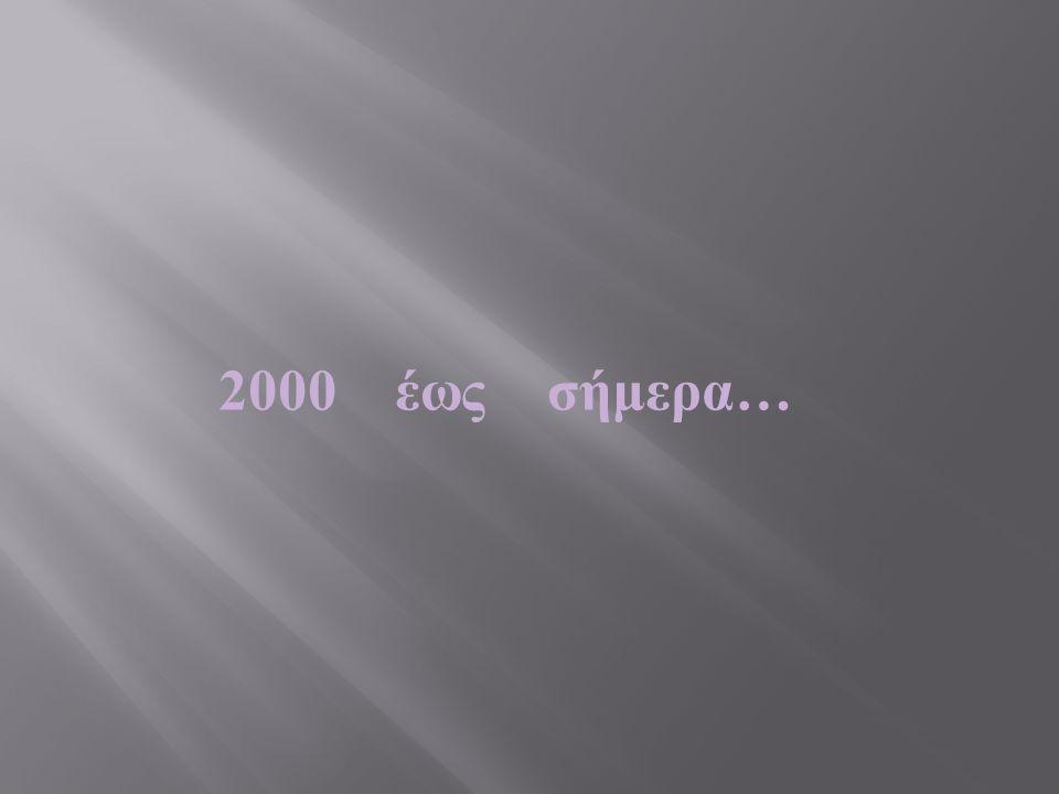 2000 έως σήμερα…