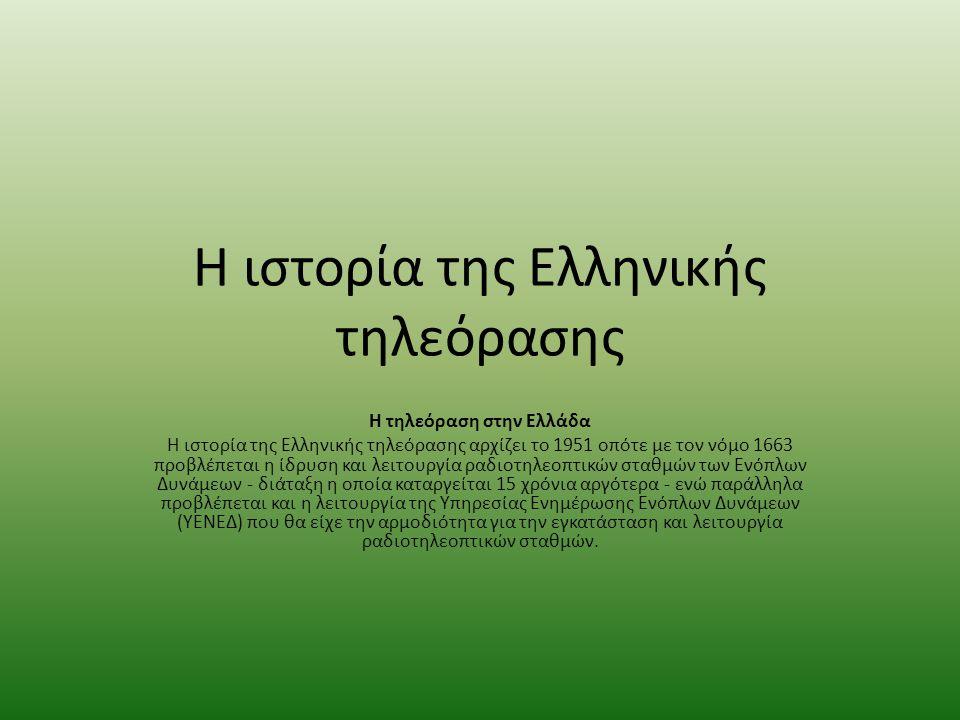 Η ιστορία της Ελληνικής τηλεόρασης