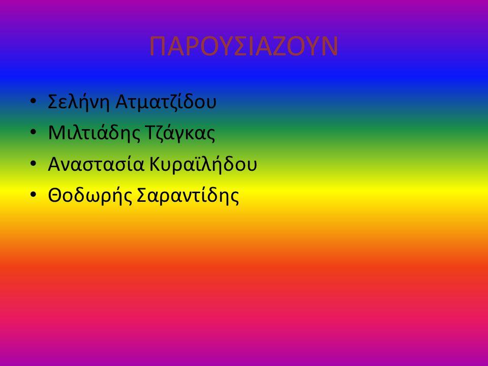 ΠΑΡΟΥΣΙΑΖΟΥΝ Σελήνη Ατματζίδου Μιλτιάδης Τζάγκας Αναστασία Κυραϊλήδου