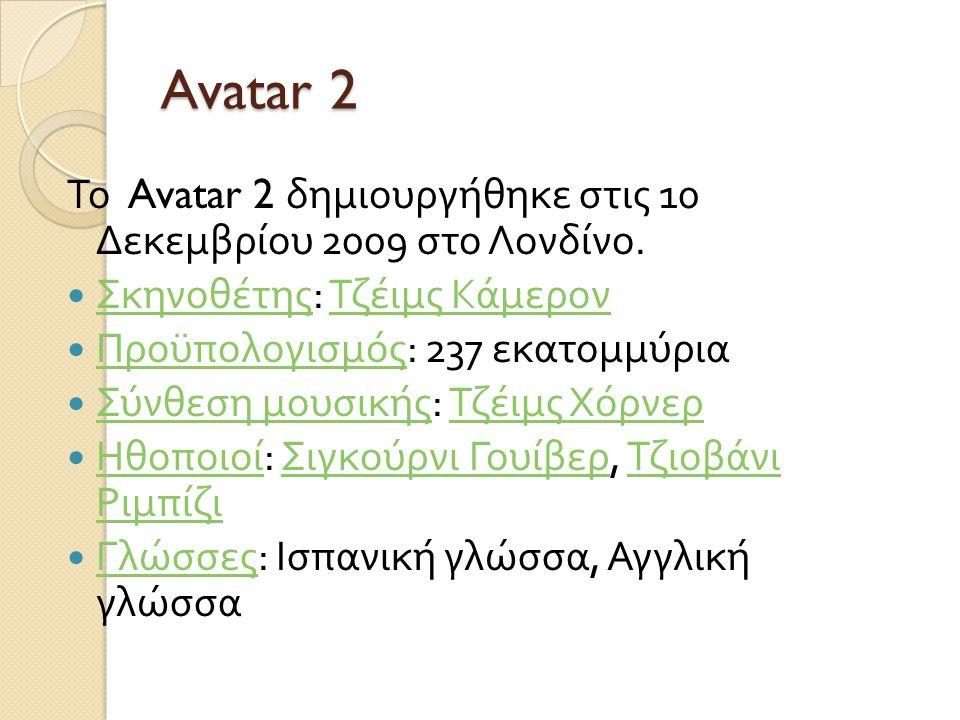 Avatar 2 Το Avatar 2 δημιουργήθηκε στις 10 Δεκεμβρίου 2009 στο Λονδίνο. Σκηνοθέτης: Τζέιμς Κάμερον.