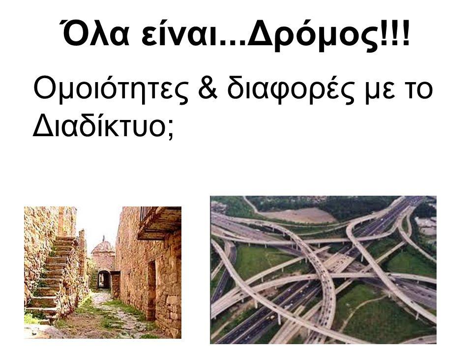 Όλα είναι...Δρόμος!!! Ομοιότητες & διαφορές με το Διαδίκτυο;