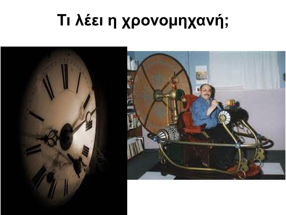 Τι λέει η χρονομηχανή;