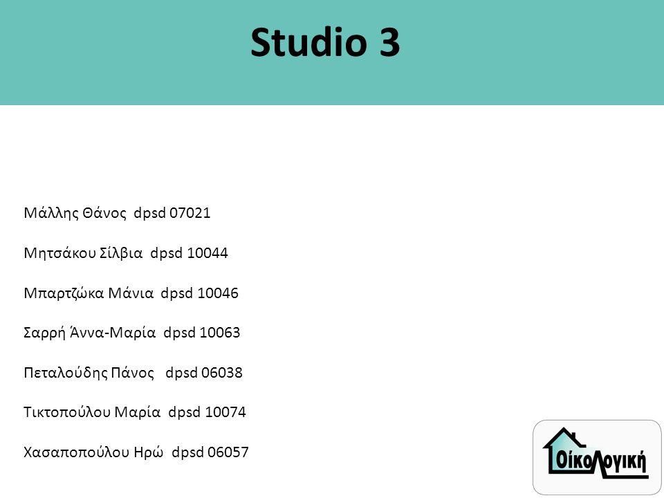 Studio 3 Μάλλης Θάνος dpsd 07021 Μητσάκου Σίλβια dpsd 10044