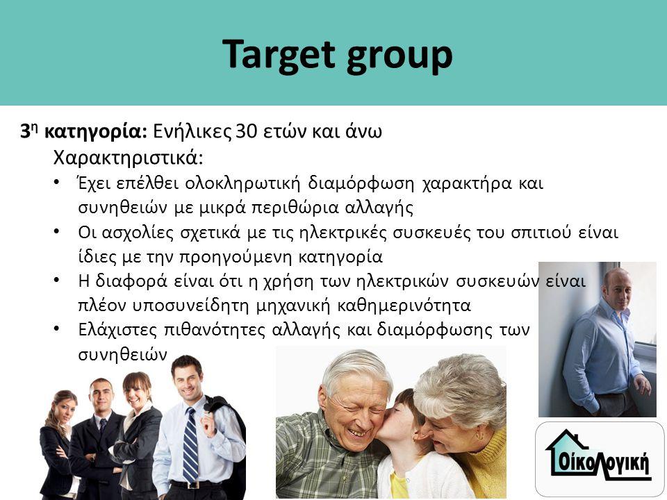 Target group 3η κατηγορία: Ενήλικες 30 ετών και άνω Χαρακτηριστικά: