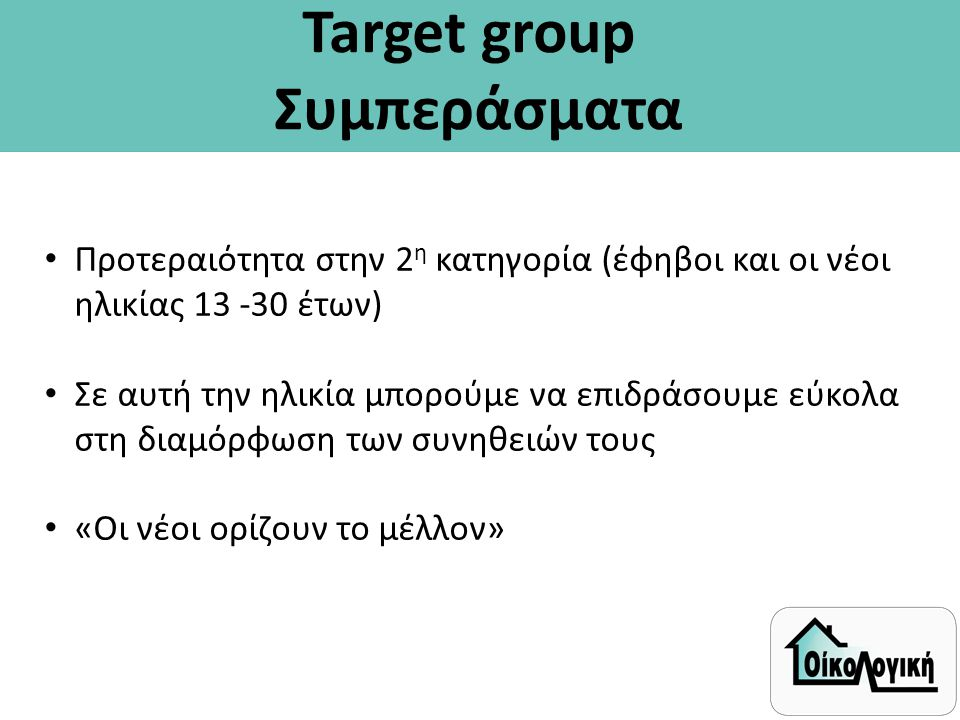 Target group Συμπεράσματα