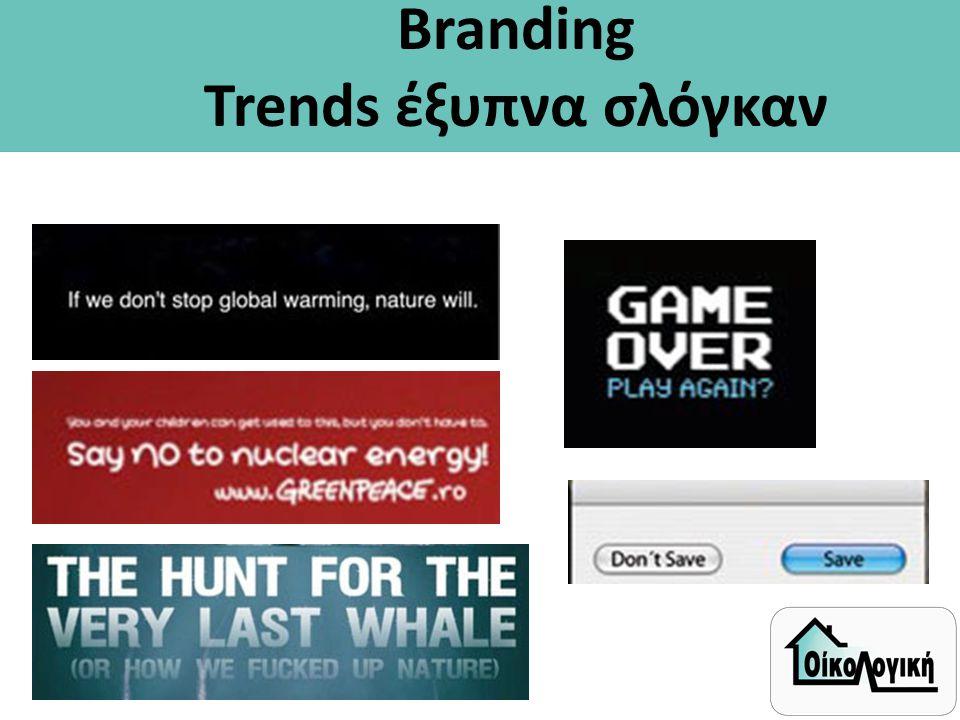 Branding Trends έξυπνα σλόγκαν