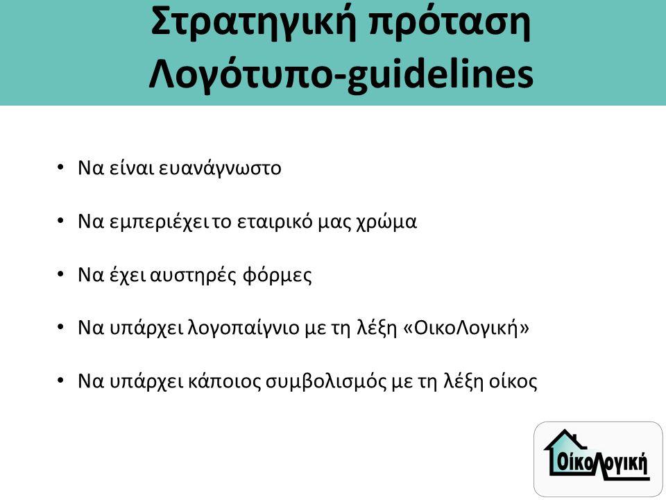 Στρατηγική πρόταση Λογότυπο-guidelines