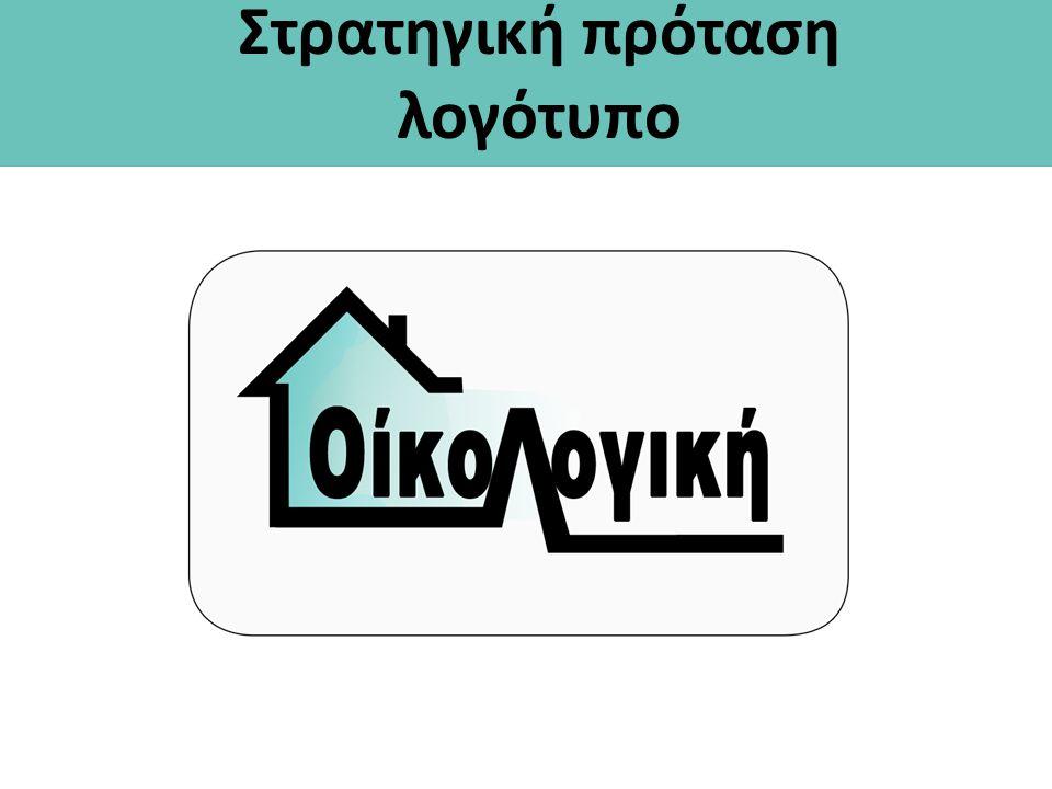 Στρατηγική πρόταση λογότυπο