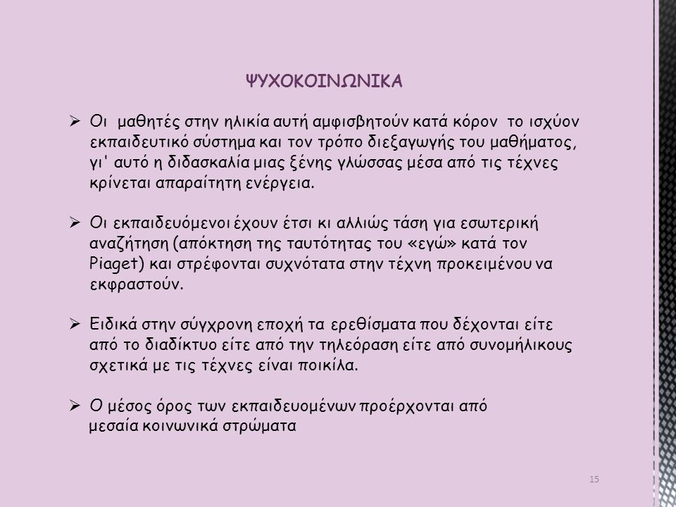 ΨΥΧΟΚΟΙΝΩΝΙΚΑ