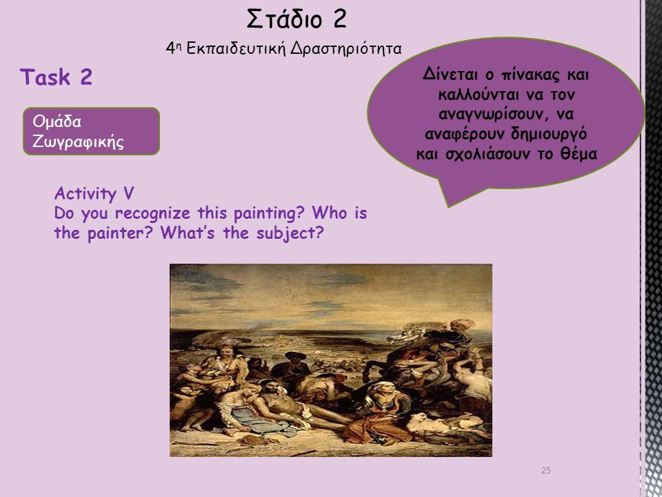 Στάδιο 2 Task 2 4η Εκπαιδευτική Δραστηριότητα
