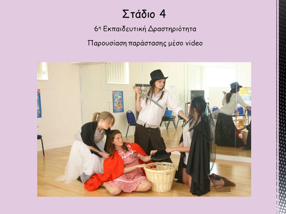 Στάδιο 4 6η Εκπαιδευτική Δραστηριότητα
