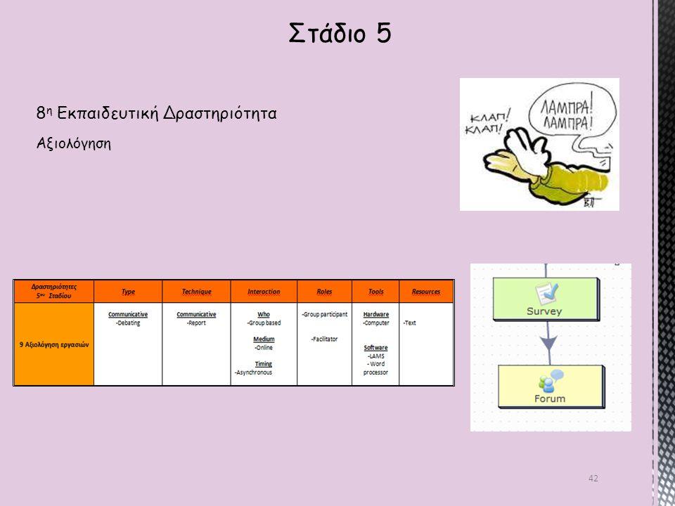 Στάδιο 5 8η Εκπαιδευτική Δραστηριότητα Αξιολόγηση