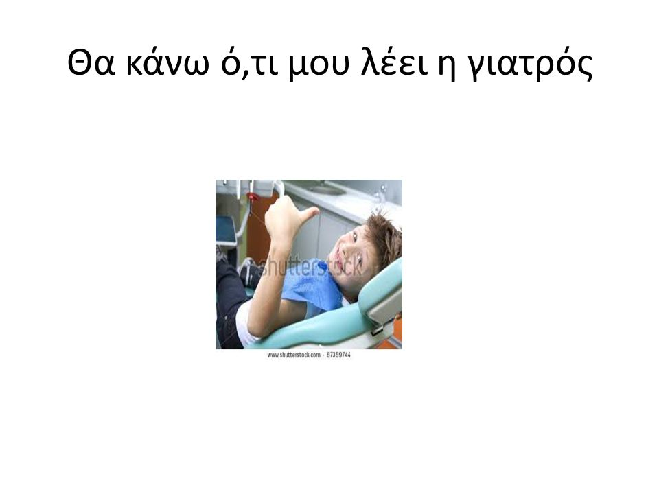 Θα κάνω ό,τι μου λέει η γιατρός