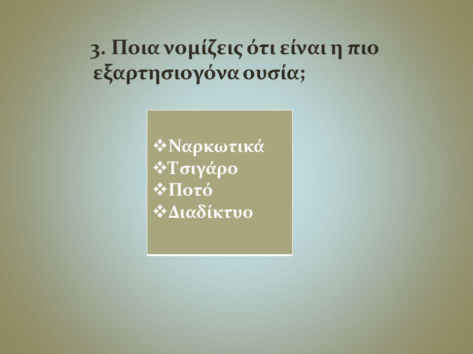 3. Ποια νομίζεις ότι είναι η πιο εξαρτησιογόνα ουσία;
