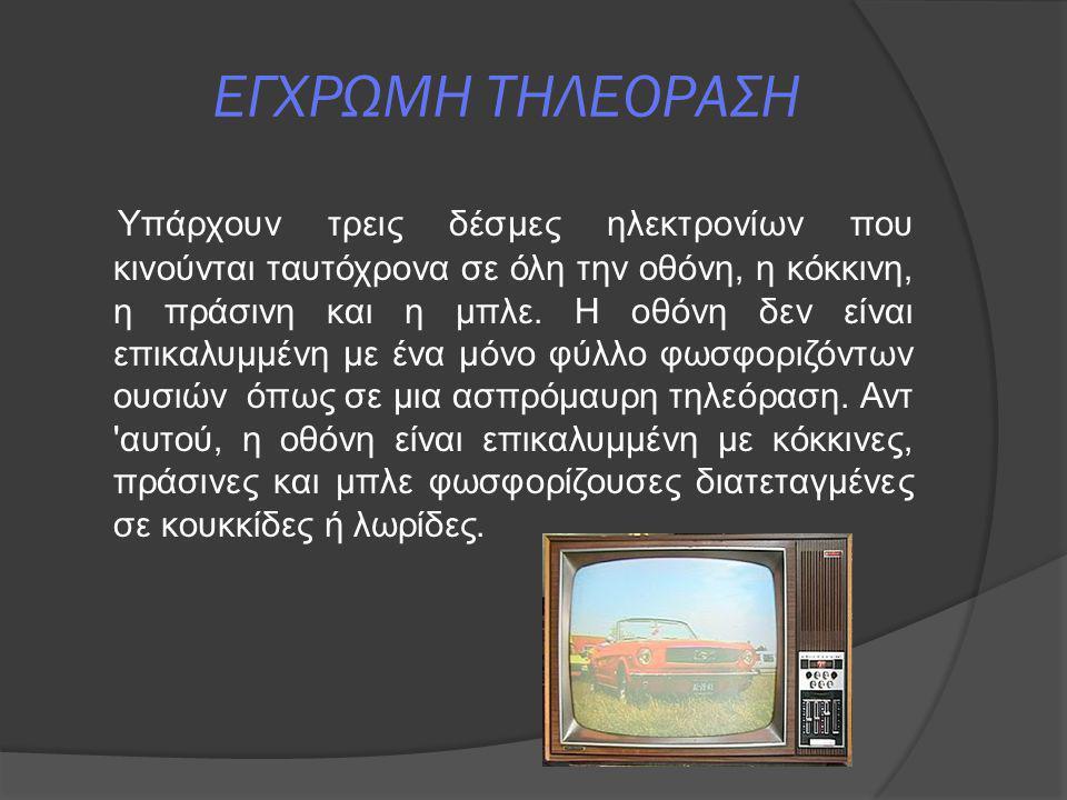 ΕΓΧΡΩΜΗ ΤΗΛΕΟΡΑΣΗ