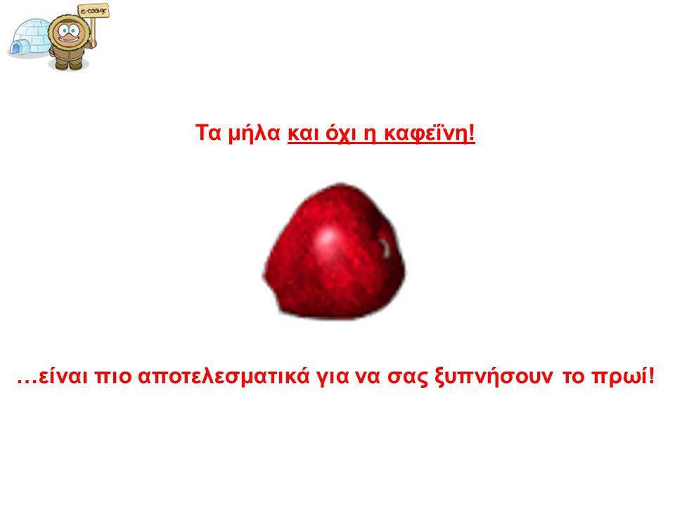 Τα μήλα και όχι η καφεΐνη!