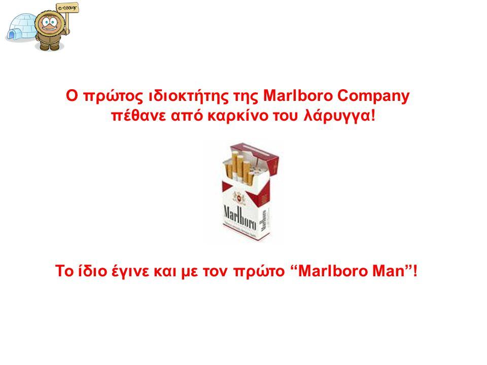 Το ίδιο έγινε και με τον πρώτο Marlboro Man !