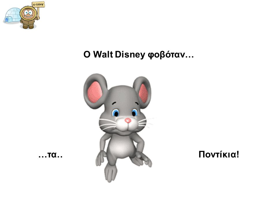 Ο Walt Disney φοβόταν… …τα… Ποντίκια!