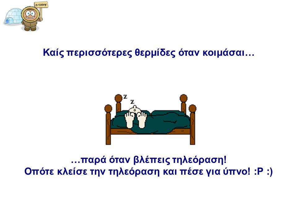Καίς περισσότερες θερμίδες όταν κοιμάσαι…