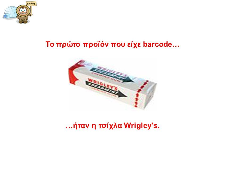 …ήταν η τσίχλα Wrigley s.