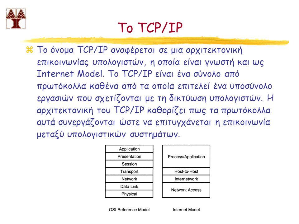 Το TCP/IP