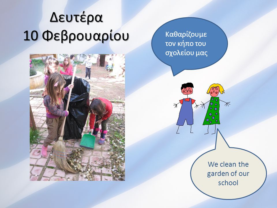 We clean the garden of our school