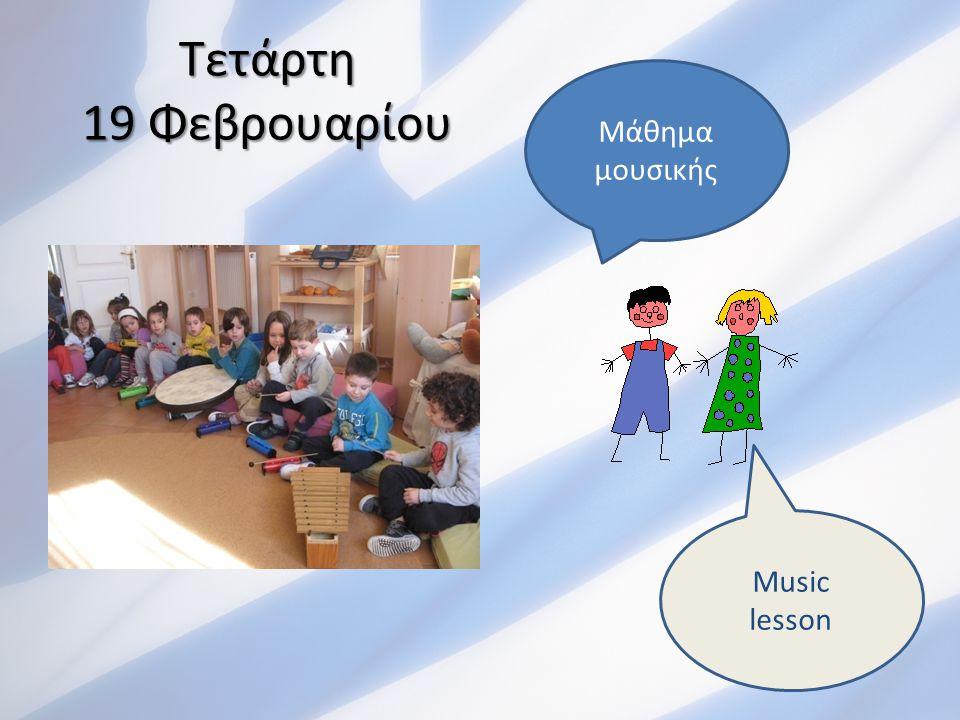 Τετάρτη 19 Φεβρουαρίου Μάθημα μουσικής Music lesson