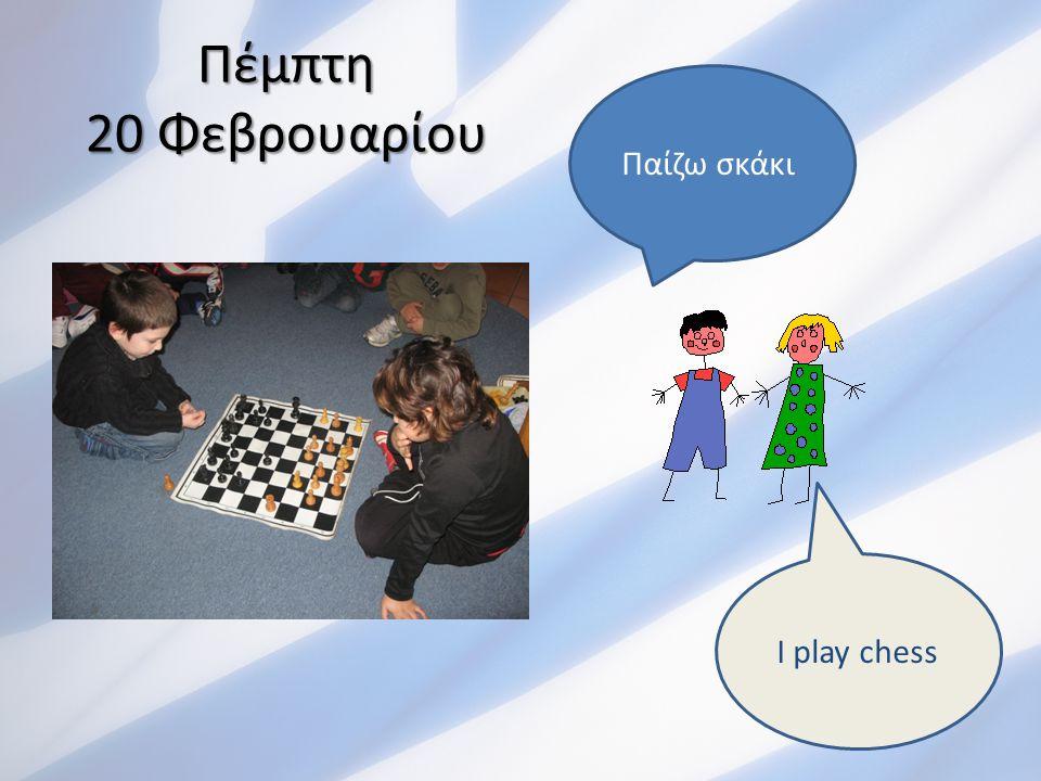 Πέμπτη 20 Φεβρουαρίου Παίζω σκάκι I play chess
