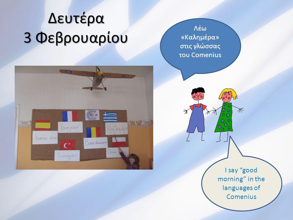 Δευτέρα 3 Φεβρουαρίου Λέω «Καλημέρα» στις γλώσσας του Comenius