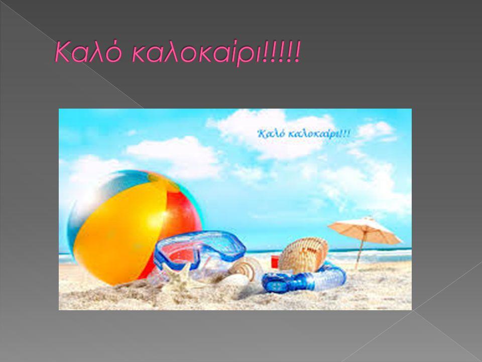 Καλό καλοκαίρι!!!!!