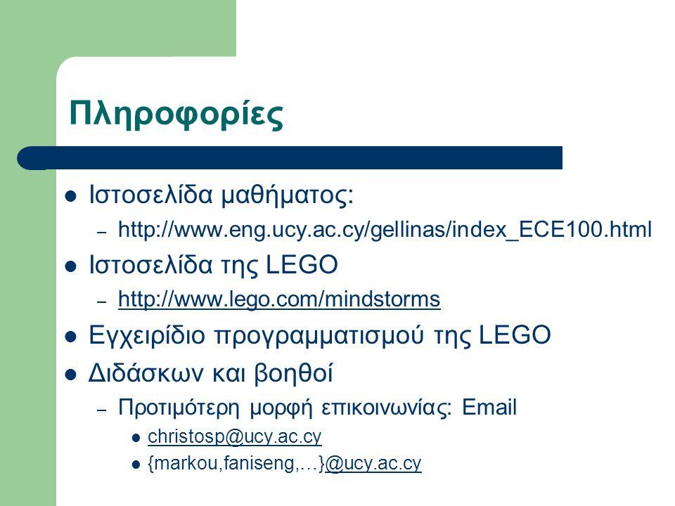 Πληροφορίες Ιστοσελίδα μαθήματος: Ιστοσελίδα της LEGO