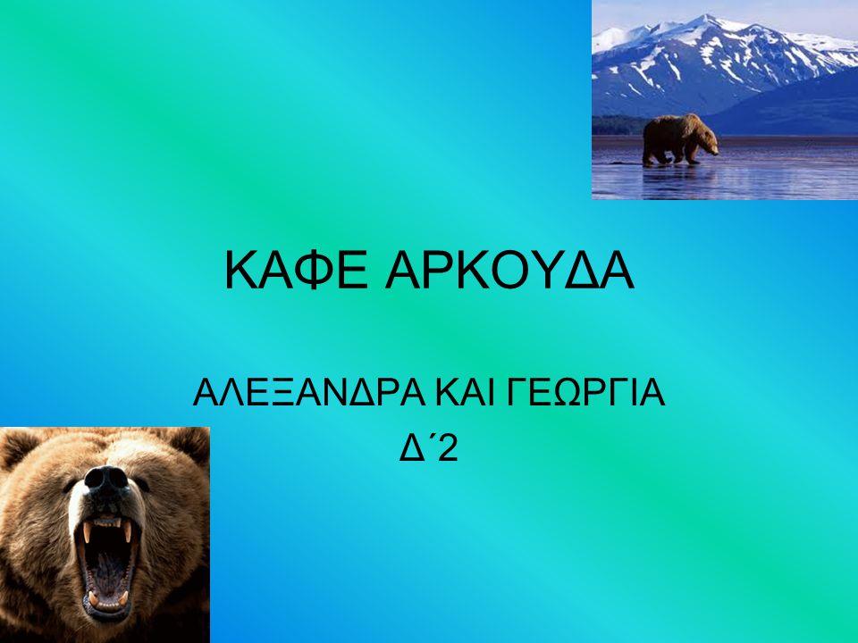 ΑΛΕΞΑΝΔΡΑ ΚΑΙ ΓΕΩΡΓΙΑ Δ΄2