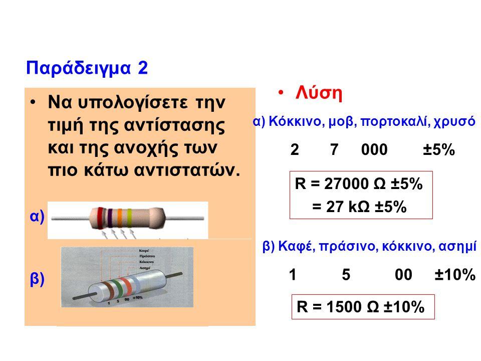 Παράδειγμα 2 Λύση. Να υπολογίσετε την τιμή της αντίστασης και της ανοχής των πιο κάτω αντιστατών. β)