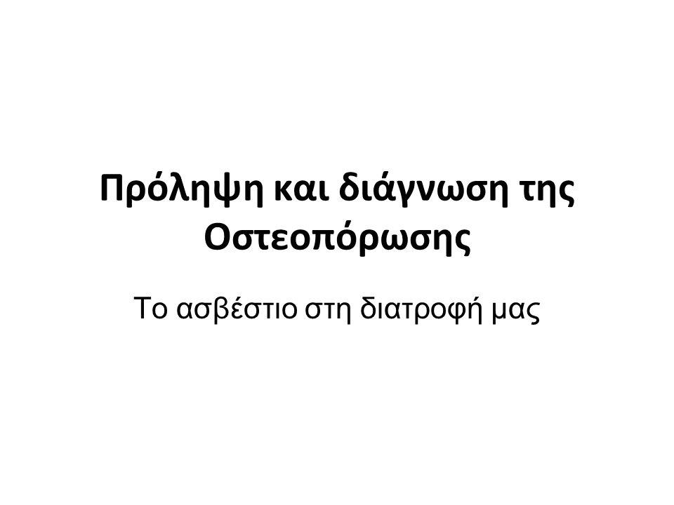 Πρόληψη και διάγνωση της Οστεοπόρωσης