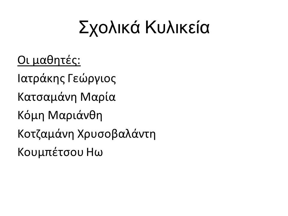 Σχολικά Κυλικεία Οι μαθητές: Ιατράκης Γεώργιος Κατσαμάνη Μαρία