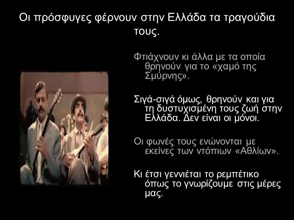 Οι πρόσφυγες φέρνουν στην Ελλάδα τα τραγούδια τους.