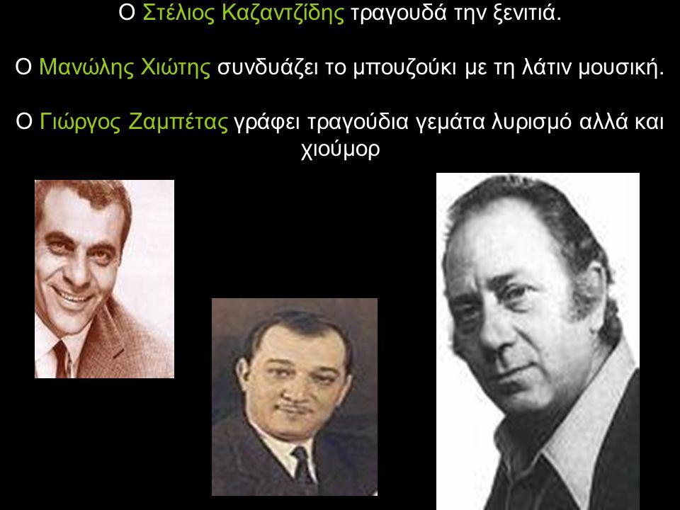 Ο Στέλιος Καζαντζίδης τραγουδά την ξενιτιά